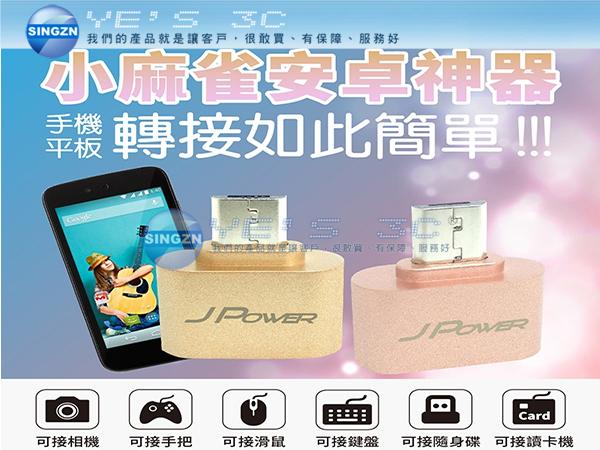 「YEs 3C」JPOWER 杰強 JP-i668  JP-小麻雀 安卓OTG轉接器 手機變行動電源