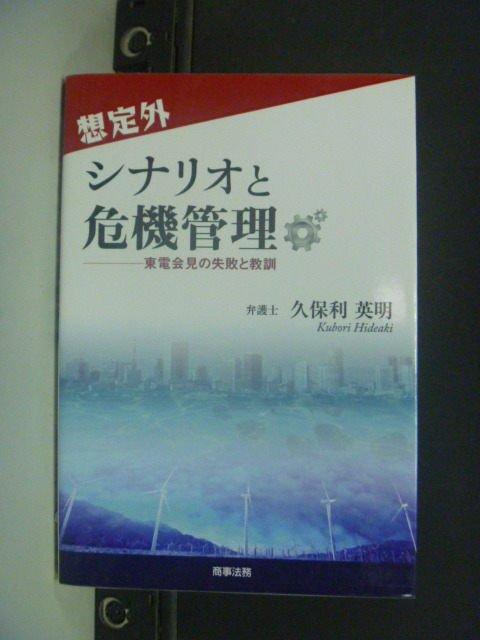 【書寶二手書T5/財經企管_KLH】危機管理_日文書_久保利 英明