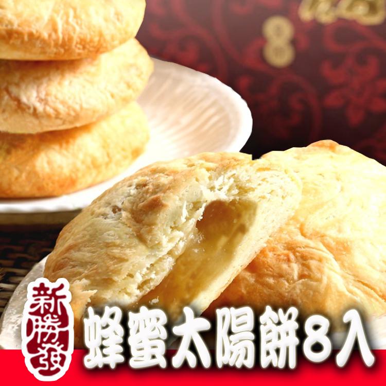 新勝發新品推薦 超美味【蜂蜜太陽餅8入裝禮盒】好吃大推!