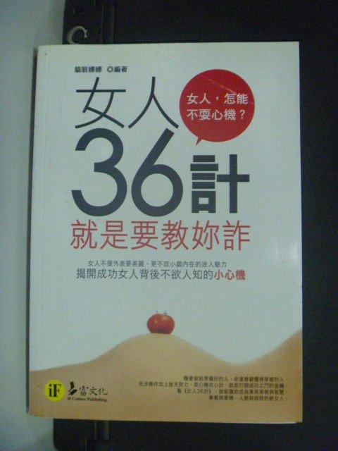 【書寶二手書T6/兩性關係_ILJ】女人36計:就是要教你詐_貓眼娜娜