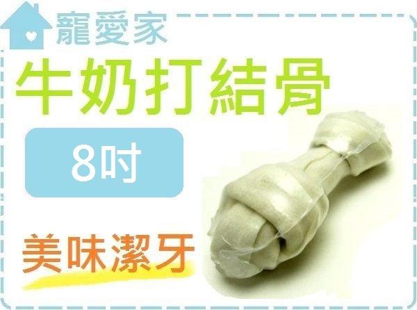 ☆寵愛家☆8吋打結骨-香濃牛奶骨(單支獨立包裝)