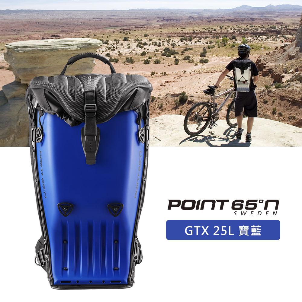 【POINT 65°N】瑞典寶麗包GTX 25L硬殼後背包-寶藍