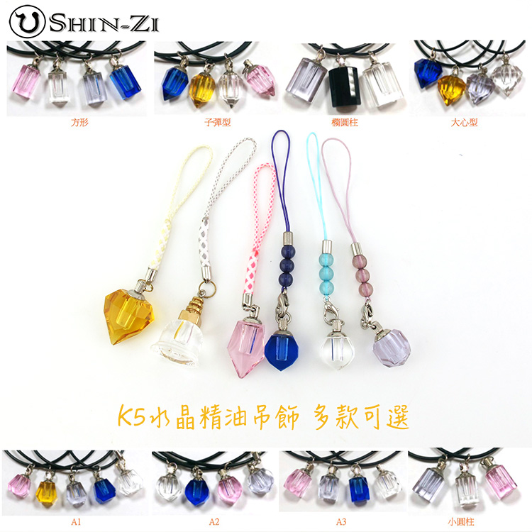 K5精美水晶瓶吊飾 精油吊飾 香水吊飾 手機吊飾