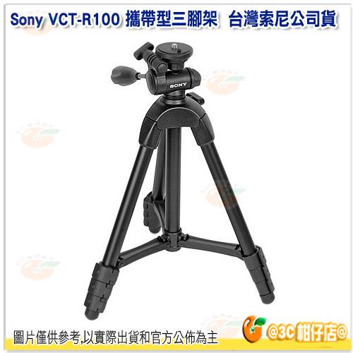 附收納袋 Sony VCT-R100 攜帶型三腳架 台灣索尼公司貨 三段式可調節 輕巧 最大高度約 1000mm