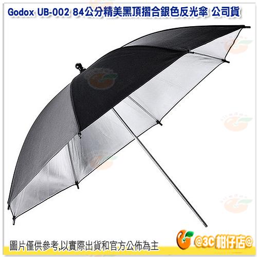 神牛 Godox UB-002 84公分精美黑頂摺合銀色反光傘 公司貨 反光傘 柔光傘 無影罩 棚燈