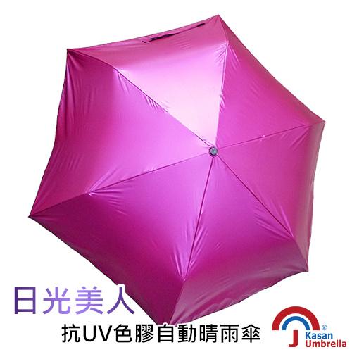 [Kasan] 日光美人抗UV色膠自動晴雨傘-桃紅
