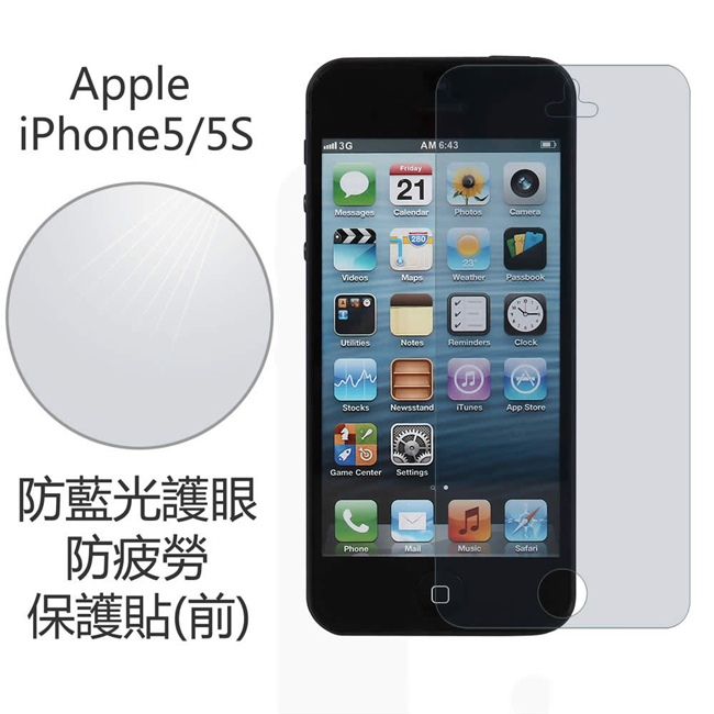 Ultimate- iPhone 5/5S/ iPhone SE 防藍光抗眼睛疲勞防護手機超薄螢幕保護貼膜