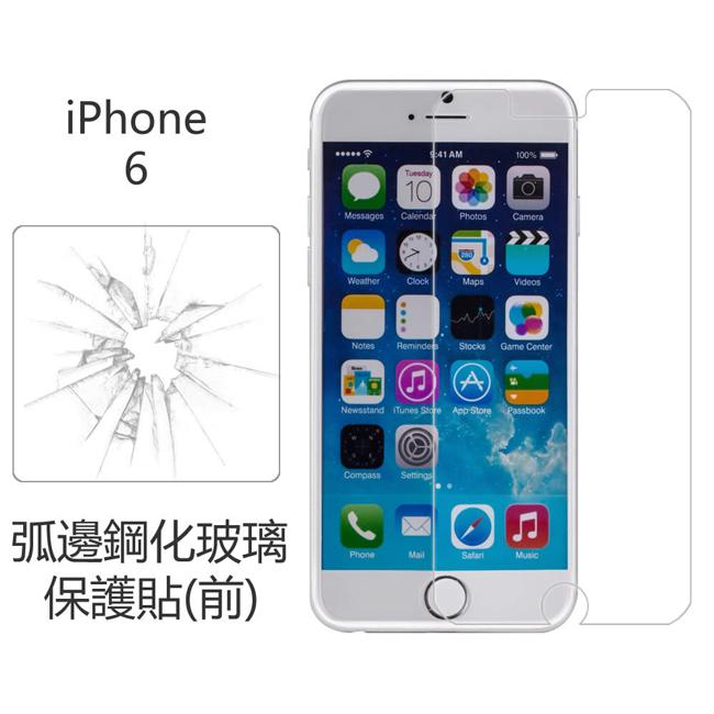 Ultimate- iPhone 6 9H硬度0.33mm弧邊鋼化玻璃貼 防爆裂 手機螢幕保護貼 玻璃膜 聖誕交換禮物