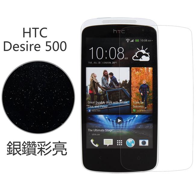 Ultimate- HTC Desire 500 (506e) 銀鑽防刮保護貼 超薄螢幕膜 手機膜 保貼