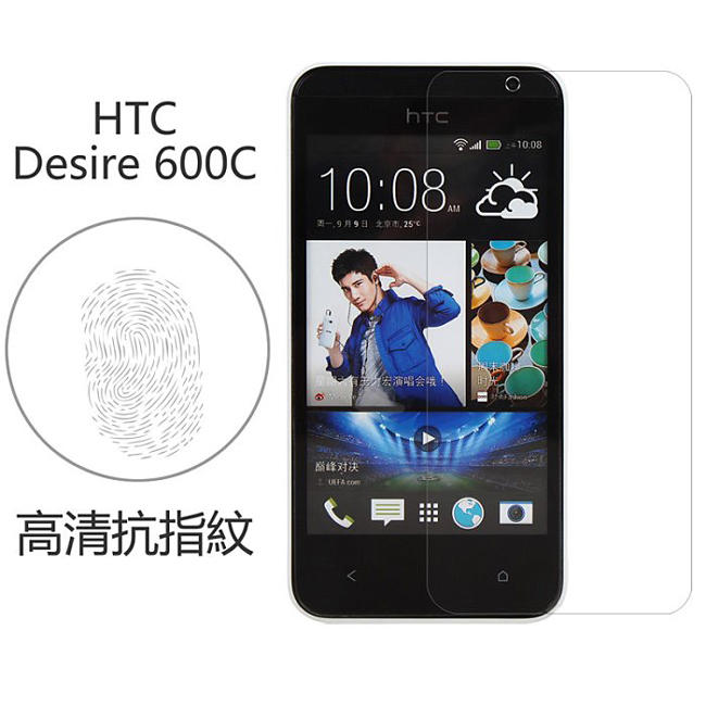 Ultimate- HTC Desire 600c Dual 高清抗指紋防疏油汙灰塵手機螢幕超薄保護貼膜 手機膜