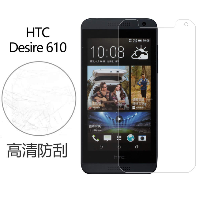 Ultimate- HTC Desire 610 高清防刮/霧面抗指紋防刮 保護貼超薄手機螢幕膜 貼膜 手機膜