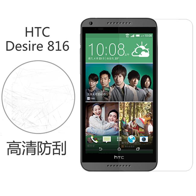Ultimate- HTC Desire 816 高清防刮/霧面抗指紋 防刮保護貼 超薄螢幕膜 手機膜 保貼