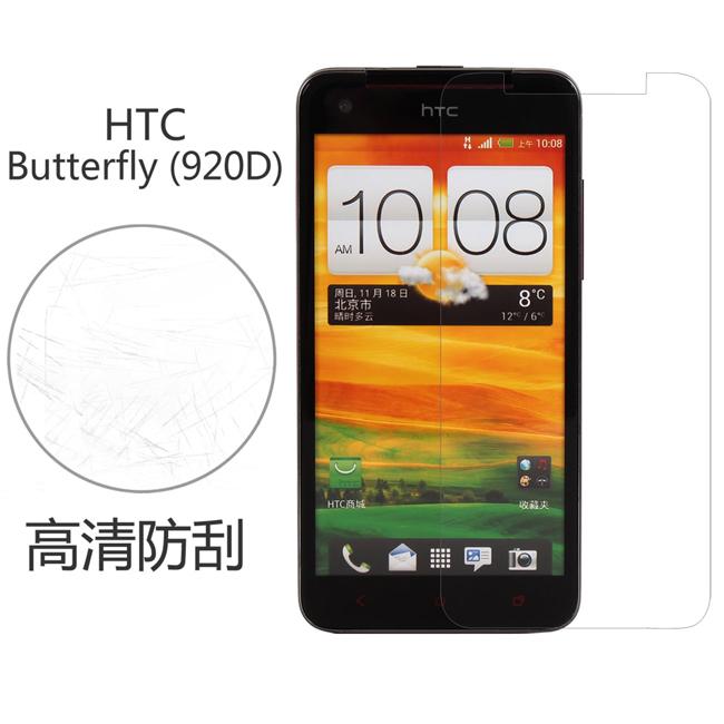 Ultimate- HTC Butterfly 高清防刮/霧面抗指紋 手機螢幕超薄保護貼膜 手機膜