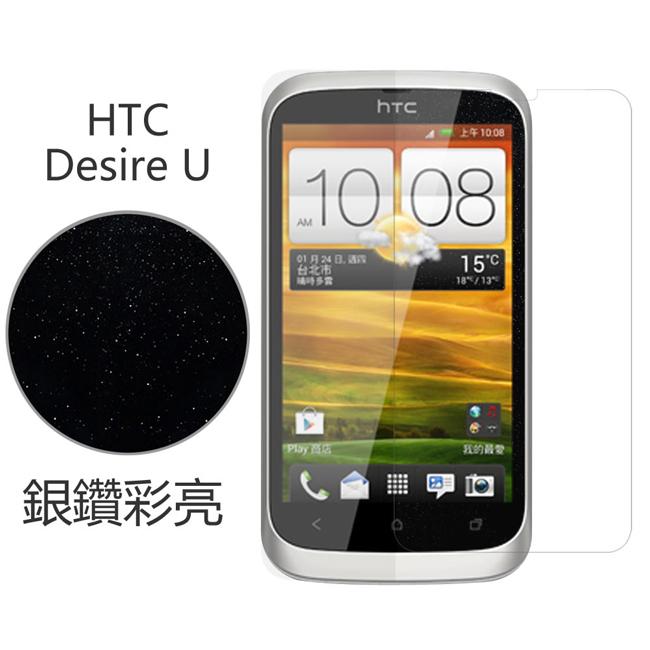 Ultimate- HTC Desire U 銀鑽防刮保護貼 超薄螢幕膜 手機膜 保貼