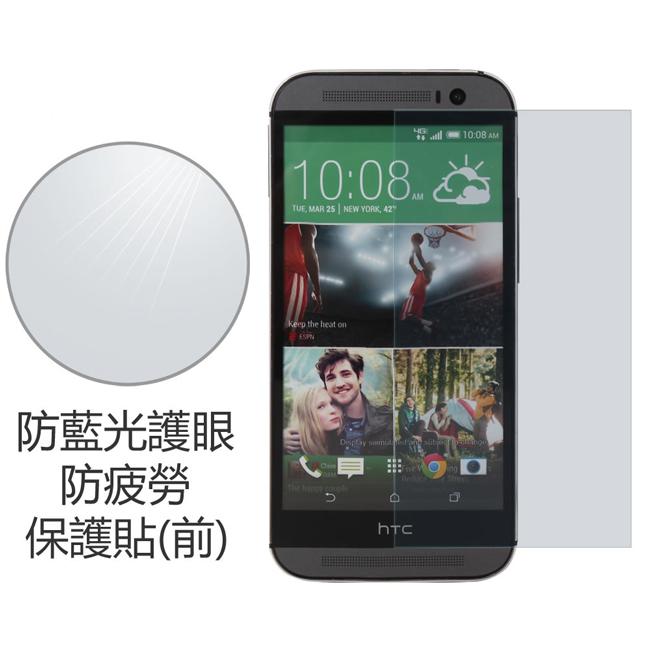 Ultimate- HTC Desire 820 dual 防藍光抗眼睛疲勞防護手機超薄螢幕保護貼膜 手機膜 保貼