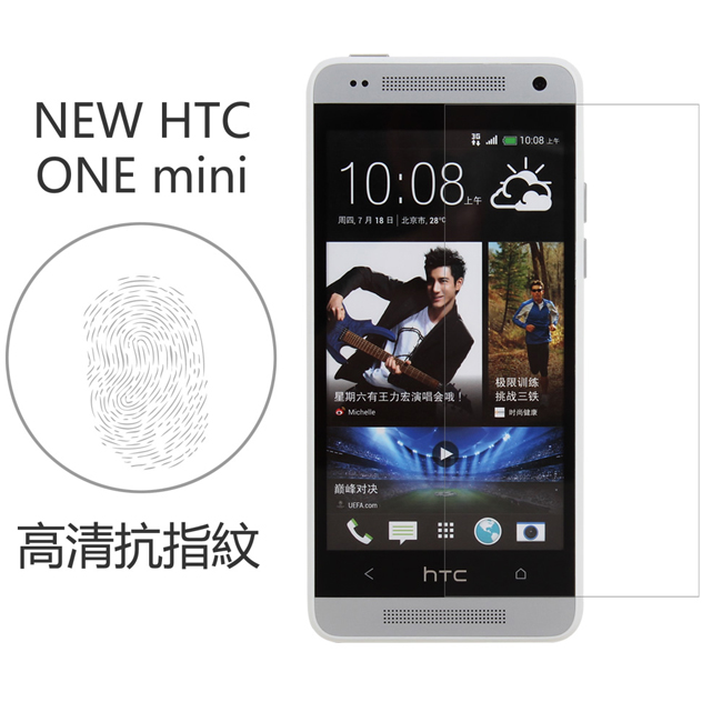 Ultimate- HTC NEW ONE Mini (M4) 高清抗指紋防疏油汙灰塵手機螢幕超薄保護貼膜