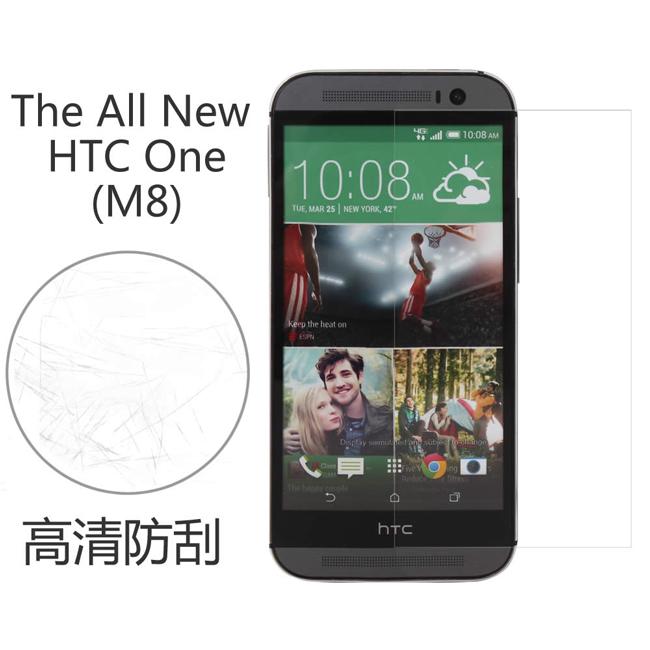 Ultimate- HTC One (M8) 高清防刮/霧面抗指紋 手機螢幕超薄保護貼膜 手機膜
