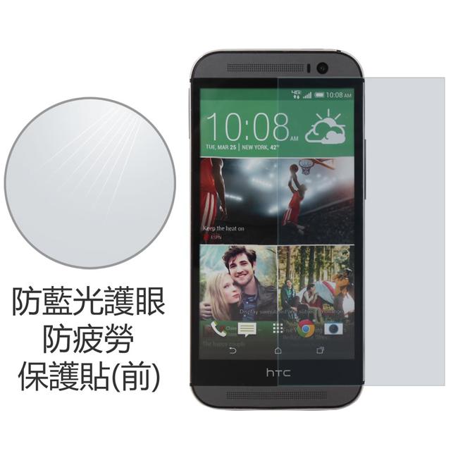Ultimate- HTC One (M9) 防藍光抗眼睛疲勞防護手機超薄螢幕保護貼膜 手機膜 保