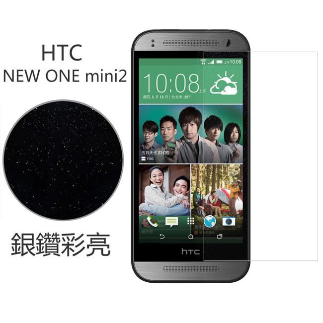 Ultimate- HTC ONE mini2 (M8 mini) 銀鑽防刮保護貼 超薄螢幕膜 手機膜 保貼