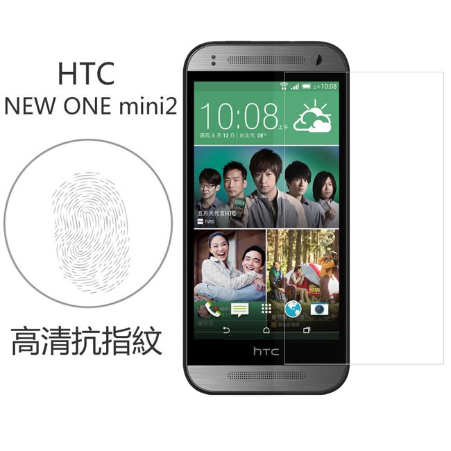Ultimate- HTC ONE mini2 (M8 mini) 高清抗指紋保護貼 防油汙灰塵 超薄螢幕膜 手機膜