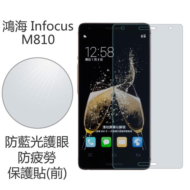 Ultimate- Infocus M810 防藍光抗眼睛疲勞防護手機超薄螢幕保護貼膜 手機膜 保貼