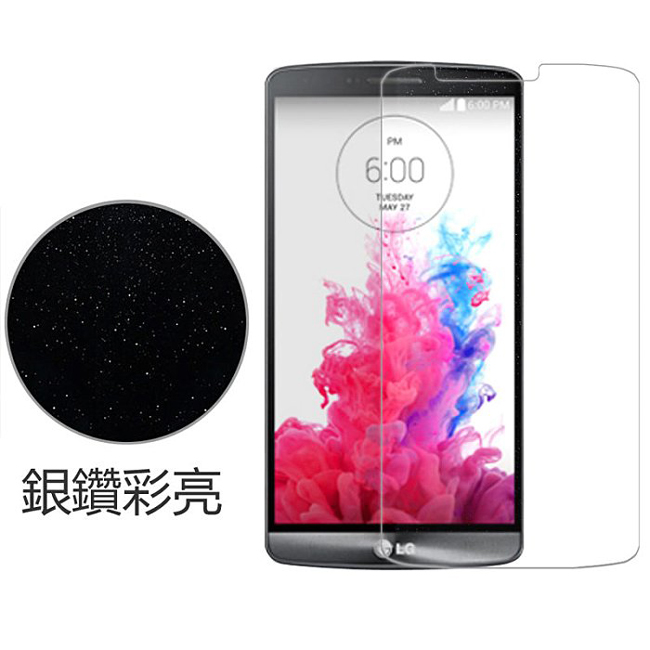 Ultimate-  LG G2 mini (D620) 銀鑽防刮保護貼 保護膜 超薄手機螢幕膜 貼膜 手機膜