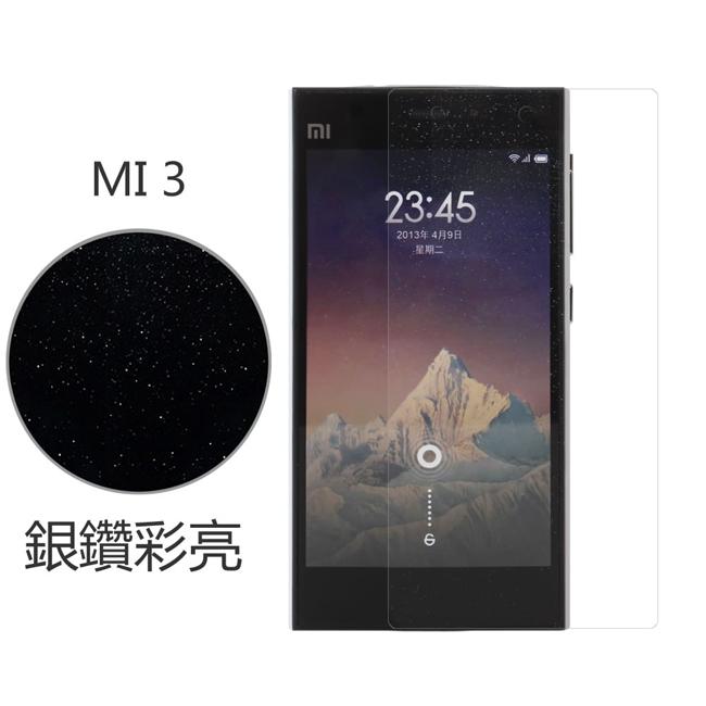 Ultimate- MIUI 小米3 銀鑽防刮保護貼 保護貼 超薄手機螢幕貼膜 保貼