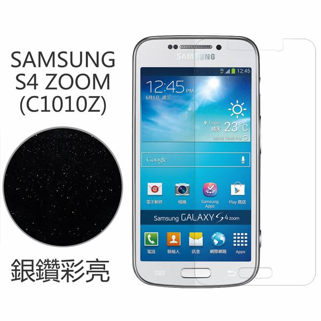 Ultimate- Samsung S4 Zoom 銀鑽防刮保護貼 超薄螢幕膜 手機膜 保貼