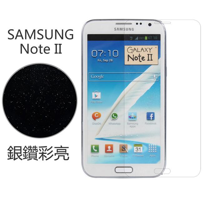 Ultimate- Samsung Note2 (N7100) 銀鑽防刮保護貼 超薄螢幕膜 手機膜 保貼