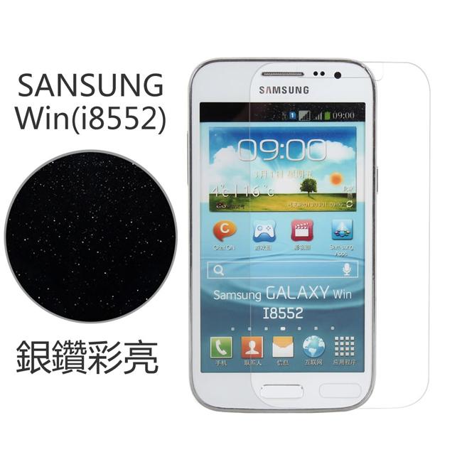 Ultimate- Samsung Win(i8552) 銀鑽防刮保護貼 超薄螢幕膜 手機膜 保貼
