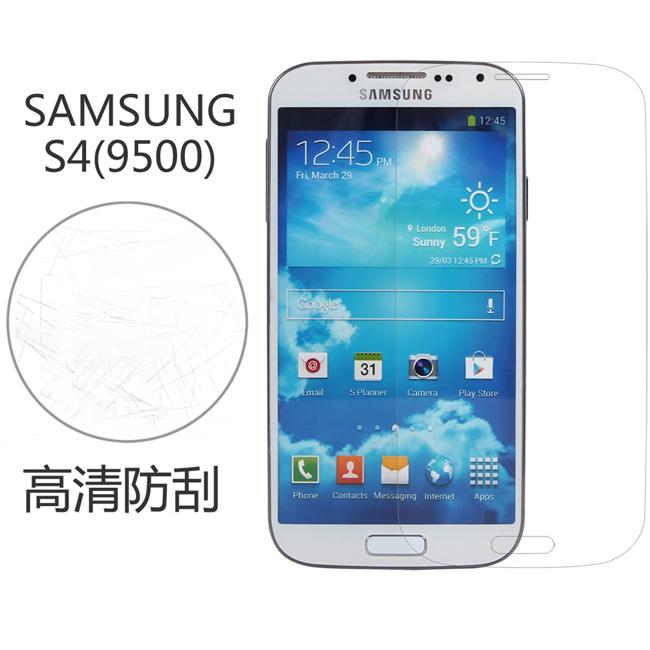 Ultimate- Samsung S4 (i9500) 高清防刮/霧面抗指紋 防刮保護貼 超薄螢幕膜 手機膜 保貼