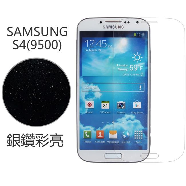 Ultimate- Samsung S4 (i9500) 銀鑽防刮保護貼 超薄螢幕膜 手機膜 保貼
