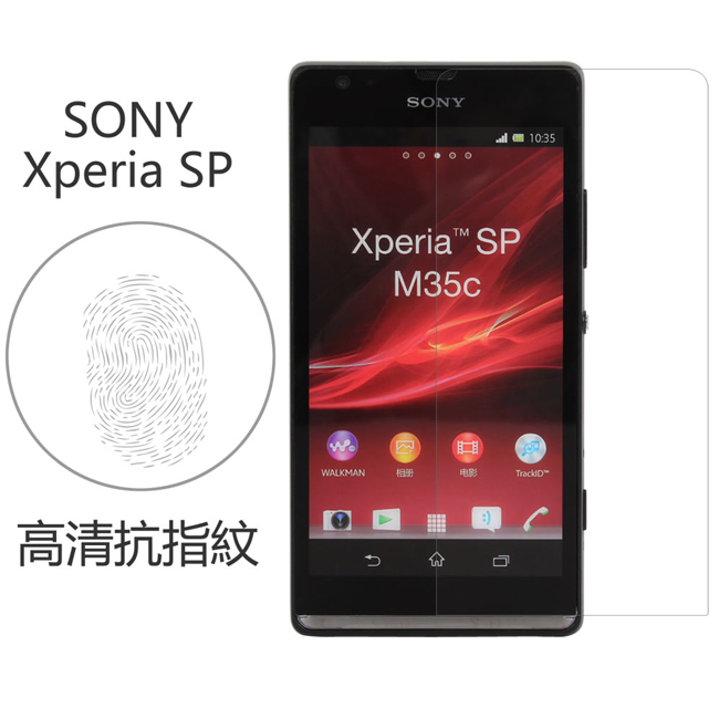 Ultimate- Sony Xperia SP (M35h) 高清抗指紋保護貼 防油汙灰塵 超薄螢幕膜 手機膜 保貼