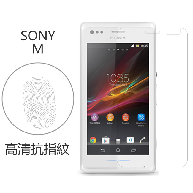 Ultimate- SONY Xperia M 高清抗指紋保護貼 防油汙灰塵 超薄螢幕膜 手機膜 保貼