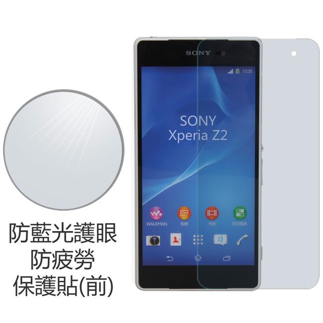 Ultimate- SONY Xperia Z2a 防藍光抗眼睛疲勞防護手機超薄螢幕保護貼膜 手機膜 保貼
