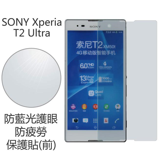 Ultimate- SONY Xperia T2 Ultra (XM50h) 防藍光護眼手機保護貼 抗眼睛疲勞防護