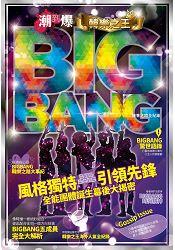 潮到爆!韓樂之王 BIG BANG!