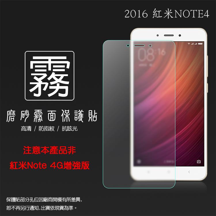 霧面螢幕保護貼 MIUI Xiaomi 紅米 Note4 保護貼/此商品 非 紅米Note 4G增強版