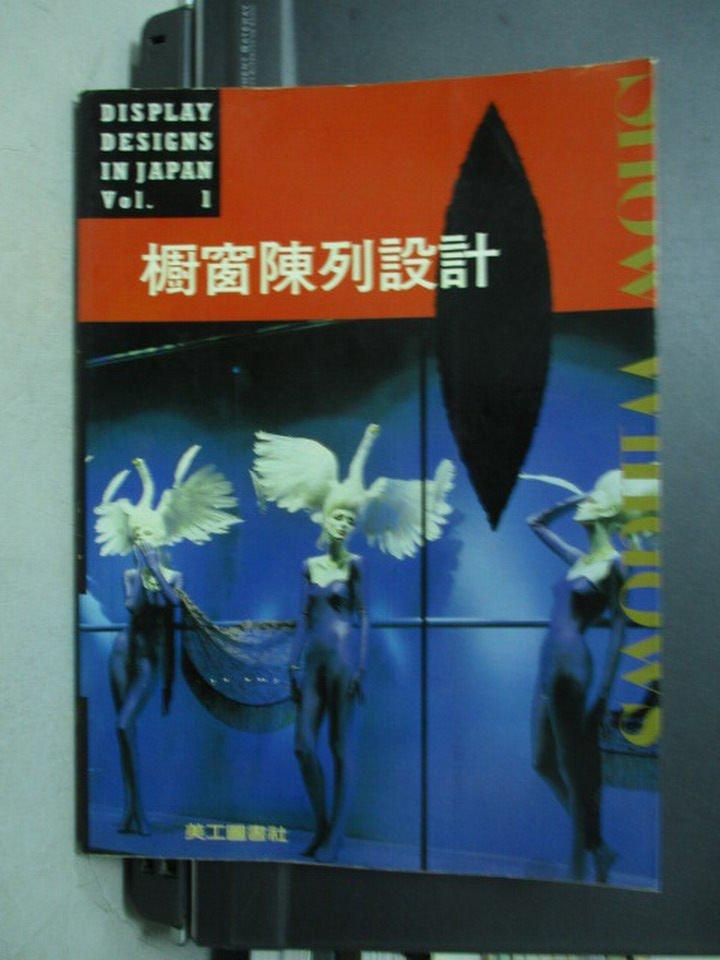 【書寶二手書T3/廣告_YGB】櫥窗陳列設計_民81_原價450