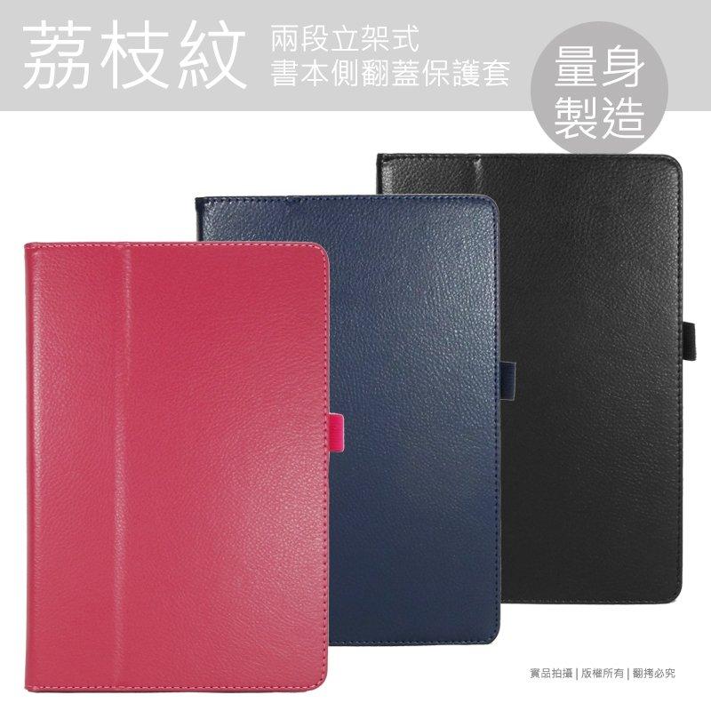 SONY Xperia Z4 Tablet  站立式側掀皮套/書本式/筆記本式保護套/皮套/保護套/保護殼
