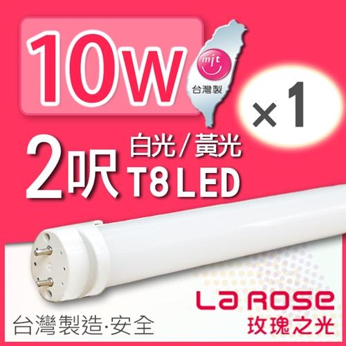 【La Rose】T8-LED 2呎10W燈管(1入)