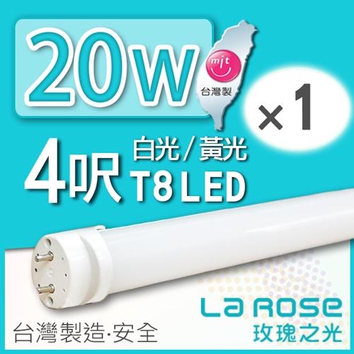 【La Rose】T8-LED 4呎20W燈管(1入)