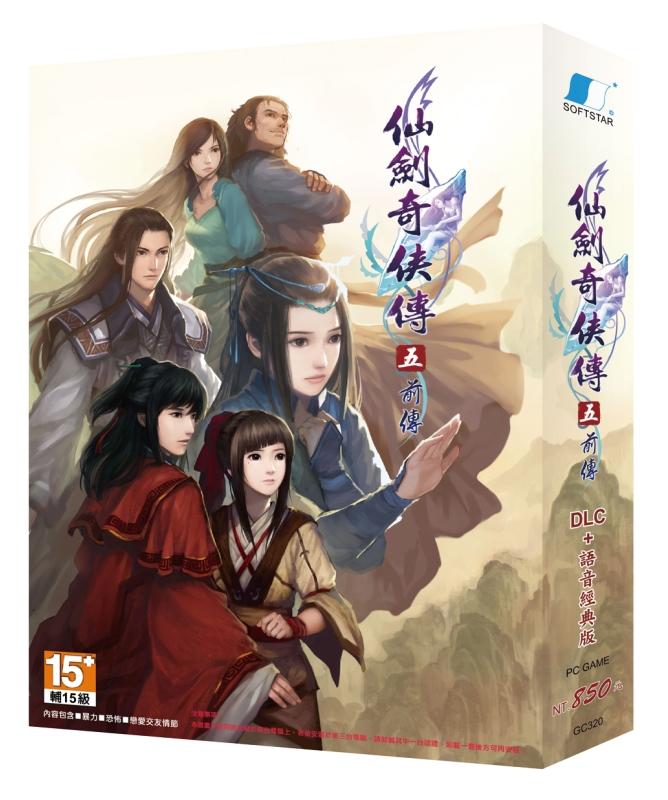 仙劍奇俠傳五-前傳DLC+語音經典版