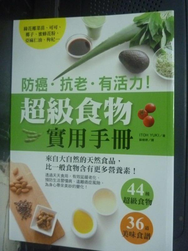 【書寶二手書T5/養生_IFV】防癌‧抗老‧有活力!超級食物實用手冊_ITOH YUKI