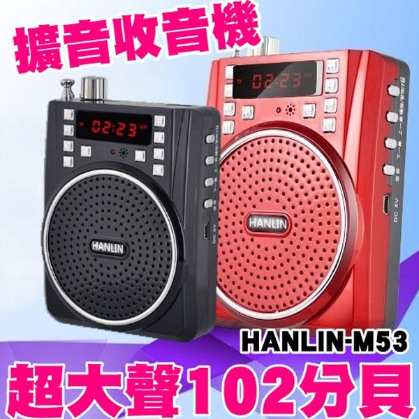 HANLIN M53 大功率長效擴音機 插卡USB錄音FM多功能 教學 導遊 大聲公 送頭戴麥克風 滷蛋媽媽