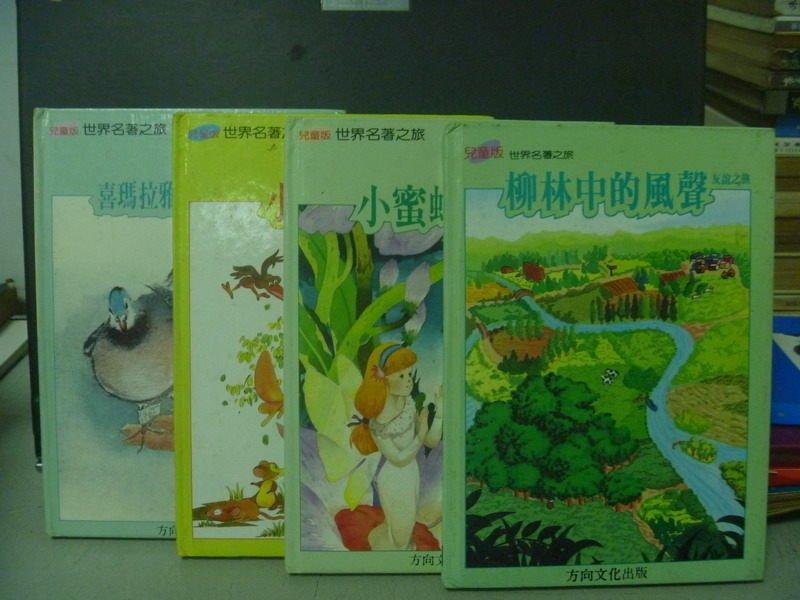 【書寶二手書T2/兒童文學_OGK】小鹿斑比_小蜜蜂瑪雅_柳林中的風聲等_4本合售_民77年