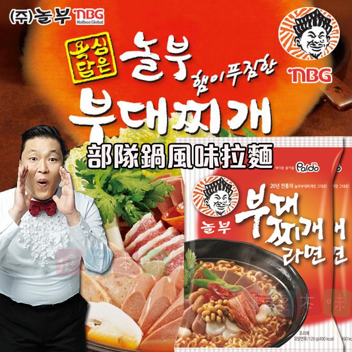 [即期良品]韓國paldo八道 部隊鍋風味拉麵(泡麵)[KO8801128509732] 千御國際