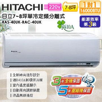 日立 HITACHI 一對一單冷定頻 RAS-40UK / RAC-40UK