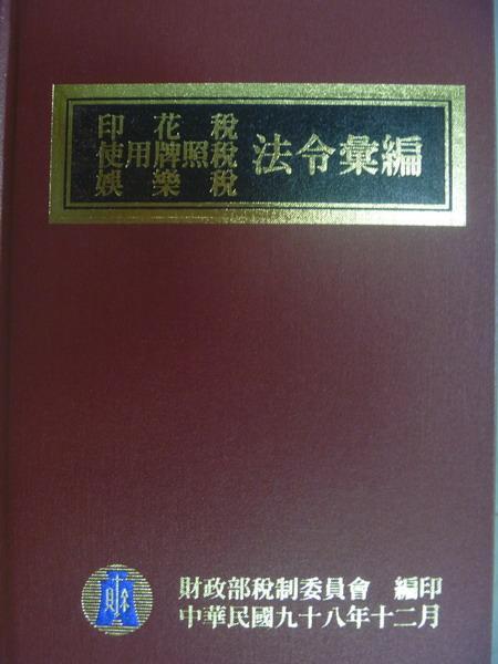 【書寶二手書T7/法律_MSH】印花稅/使用牌照稅/娛樂稅法令彙編_民98