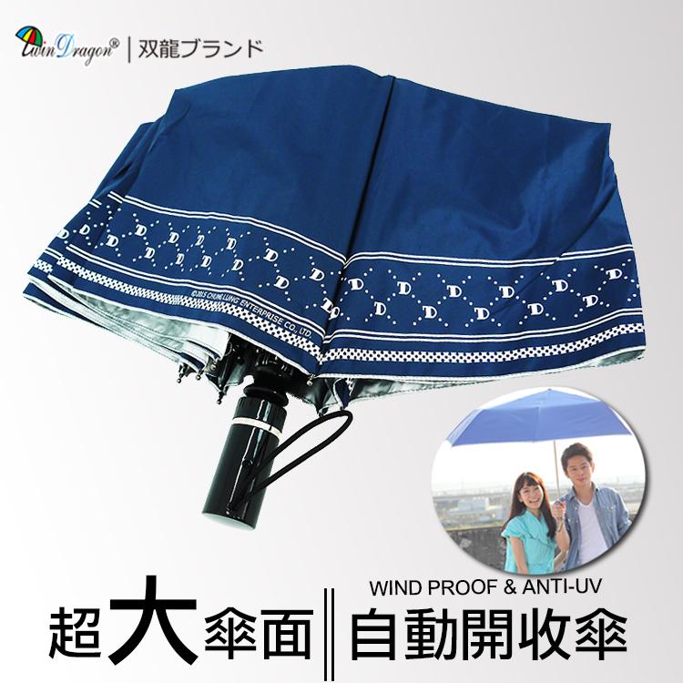 【雙龍牌】TD英爵系超大防風自動開收傘-晴雨傘雙人傘親子傘-颱風豪雨必備B6115T